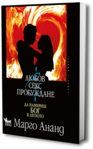 Love, Sex & Awakening (Bulgarian edition) - book of Margot Anand
